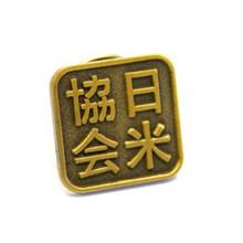 """Die Struck All Metal Lapel Pin (0.75"""")"""