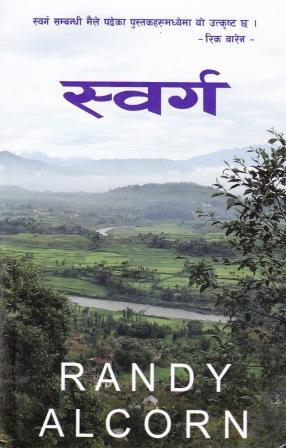 Heaven in Nepali