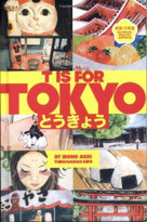 T is for Tokyo by Irene Akio, Irene Akio, 9781934159231