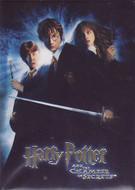 2005 Artbox Harry Potter Chamber of Secrets Set + Foils (99)