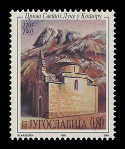 YUGOSLAVIA Scott # 2302, 1995 Church of St. Luke, Kotor, 800th Anniversary