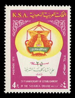 SAUDI ARABIA Scott #  726, 1977 Sharia College, 25th Anniversary