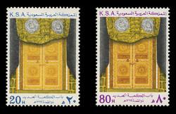 SAUDI ARABIA Scott #  782-3, 1979 Gold Door, Holy Ka'aba (Set of 2)