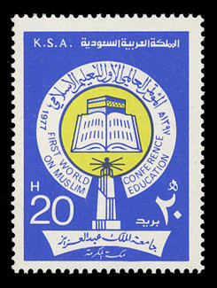 SAUDI ARABIA Scott #  766, 1978 Conference on Moslem Education