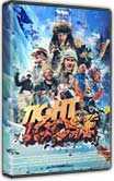 Tight Loose DVD Blu Ray Combo