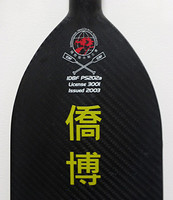 Example of a custom name decal in Chinese characters: 1 colour.