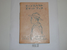 Chinese Boy Scout Pocketbook, Missing Back Cover, Old