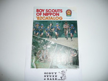1982 Boy Scouts of Nippon Equipment Catalog