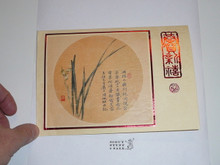 1983 Christmas Card From the National Secretary General Boy Scouts of China