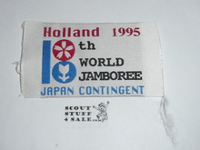 1995 Boy Scout World Jamboree Japan Contingent Patch