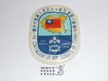 1959 Boy Scout World Jamboree China Contingent Patch