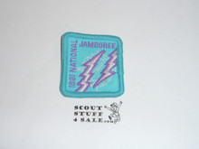 1981 National Jamboree Orienteering Blue Activity Patch