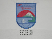 1971 Boy Scout World Jamboree Woven Shield Patch
