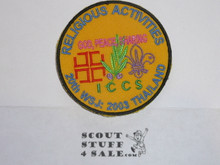 2003 Boy Scout World Jamboree Religous Activites Patch