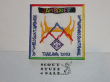 2003 Boy Scout World Jamboree Patch