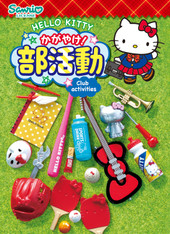Hello Kitty Extracurricular Activity / Club Activity