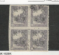Manchuko, Postage Stamp, # Surcharged Block For Use In China