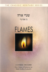 Chasidic Heritage Series | Flames