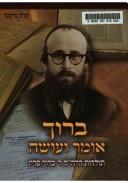 Boruch Omer V'Oseh