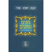 Chagim uZmanim | Teves/Shevat/Adar