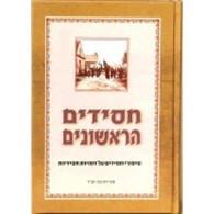 Chasidim HoRishonim | 2