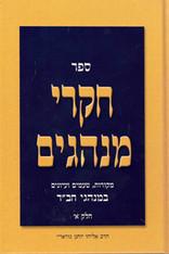 Chikrei Minhagim | 2 vols.