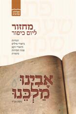 Machzor 'Ovinu Malkeinu' - Yom Kippur, Hebrew