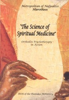 The Science of Spiritual Medicine
