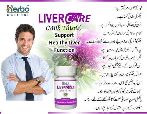 Herbo Natural LiverCare original product