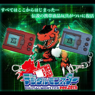 Digital Monster ver.20th (Digimon 20th Anniversary Edition)