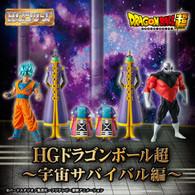 HG Dragon Ball Super Space Survival Set
