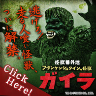 Monster Gaira