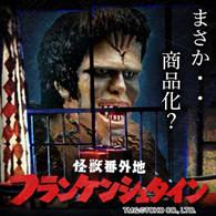 Monster Frankenstein