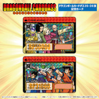 Dragon Ball Carddass 35&36 COMPLETE BOX