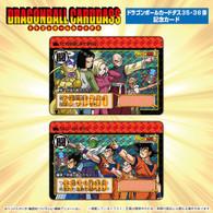 Dragon Ball Carddass 35&36 COMPLETE BOX