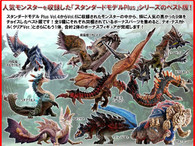 Capcom Figure Builder Monster Hunter Standard Model Plus THE BEST Vol.4.5.6  (Set of 9)
