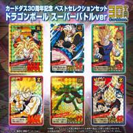 Carddass 30th Anniversary Best Selection Set Dragon Ball Super Battle ver