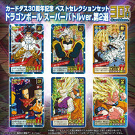 Carddass 30th Anniversary Best Selection Set Dragon Ball Super Battle ver.2