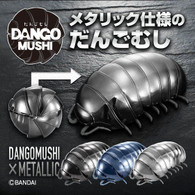 Metallic Dango Mushi (3 of Set)