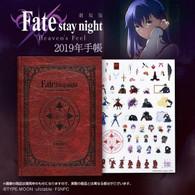 Fate/stay night Heaven's Feel 2019 Schedule Book