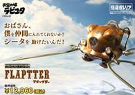 BANDAI Premium Flaptter PVC Figure Studio Ghibli