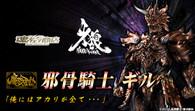 Makaikado Knight Gill Action Figure by BANDAI Premium