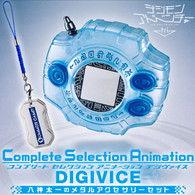Digimon Adventure tri. Complete Selection Animation Digivice Yagami Taichi of Metal Accessories SET by BANDAI Premium