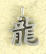 Dragon Pendant - Chinese Astrology and Zodiac Series - Photo Museum Store Company