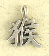 Monkey Pendant - Chinese Astrology and Zodiac Series - Photo Museum Store Company