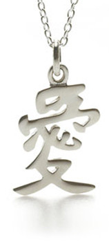 """ Love"" Symbol Pendant, sterling - Museum Shop Collection - Museum Company Photo"