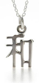 """Peace"" Symbol Pendant, sterling - Museum Shop Collection - Museum Company Photo"