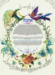Ahava Ketubah by Nava Shoham