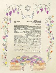 Sukat Shalom - A Canopy of Peace Ketubah