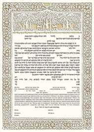 Orchard Heirloom Papercut Ketubah